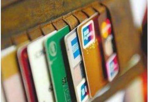 我国银行卡产业 保持稳健发展良好势头