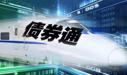 合伙企业将通过Bond Connect计划扩大对中国银行间债券市场的准入