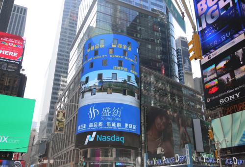纳斯达克的144A电子交易平台将于8月上线