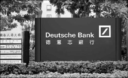 德意志银行今年第一季度的交易落后于美国同行
