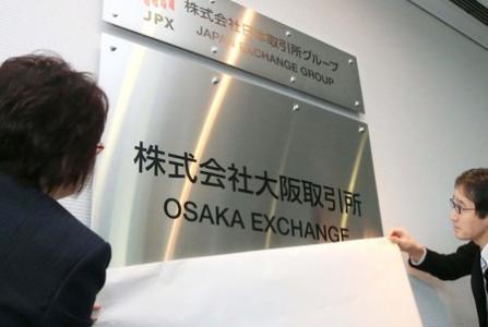 纳斯达克OMX和日本最大的衍生品交易所大阪证券交易所签署了一份谅解备忘录