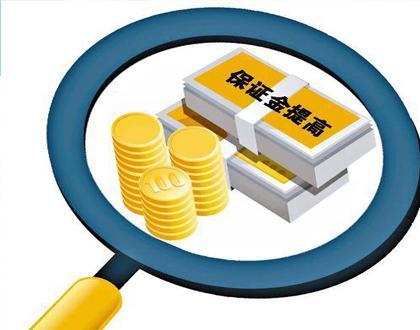 保证金规则变化导致外汇中央清算繁荣
