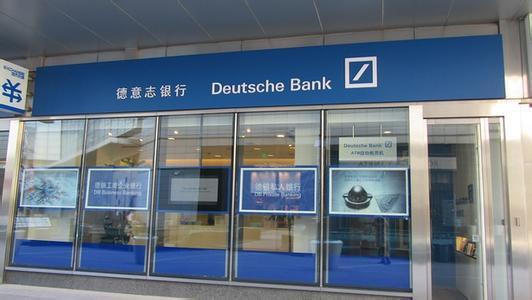 汇丰银行从德意志银行获得欧洲证券服务主管