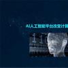 计算机视觉是人工智能在中国落地应用最顺利的技术