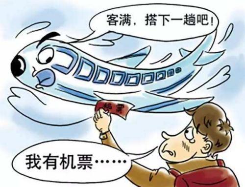 机器人如何扰乱航空公司机票销售