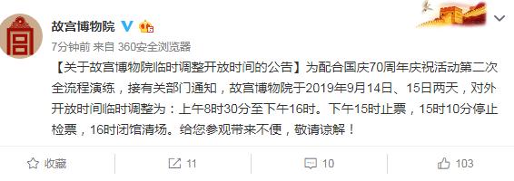 故宫开放时间调整到北京旅游的童鞋别走空