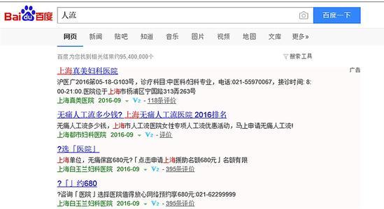 Google测试了搜索结果中的黑链接但遭到批评