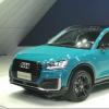 奥迪宣布即将在德国开始生产即将面世的Q2紧凑型SUV