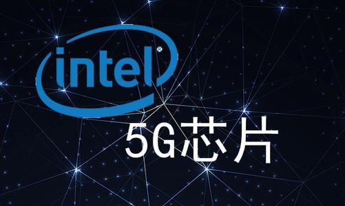 英特尔5G调制解调器芯片要到2020年才能上市 可能会推迟5G iPhone
