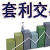 市场参与者在交易场所之间套利的市场交易量逐渐减少
