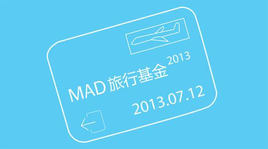 马延松邀请建筑系学生申请MAD旅行奖学金