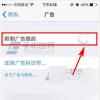 科普苹果iOS 9 beta所有的功能传闻及iPhone5S怎么开启限制广告跟踪