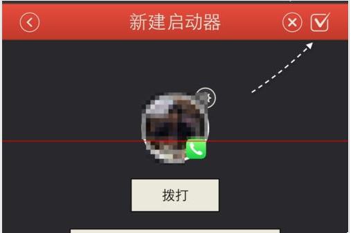 科普iphone6红屏无限重启怎么办及iOS8 Launcher怎么用