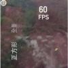 科普iPhone手写输入法设置方法及iPhone 6如何开启60FPS拍摄功能