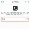 科普苹果推以旧换新计划有什么意义及iPhone设置追踪定位通过定位帮我们找回