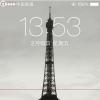科普iphone锁屏后界面上下出现两道杠可以去掉吗及ios8.3使用效果怎么样