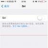 科普iphone6手机铃声怎么设置及苹果iPhone手机可以关闭siri吗