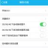 评测小米Note3怎么截屏怎么样及魅蓝6手机截屏怎么弄