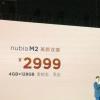科普华为荣耀7手机系统是什么及努比亚m2处理器怎么样