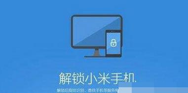 科普小米6的解锁教程分享及360手机f5参数配置介绍