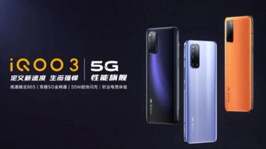 确认IQOO  3 5G配备48MP四摄像头设置与打孔显示屏