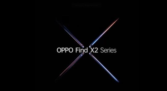 官方:OPPO Find X2旗舰版将于3月6日发布