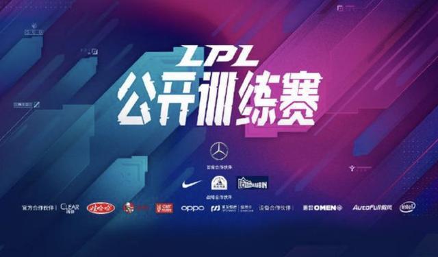 LPL公开训练赛第二日来袭:V5对阵强敌TES,JDG今天又稳了?