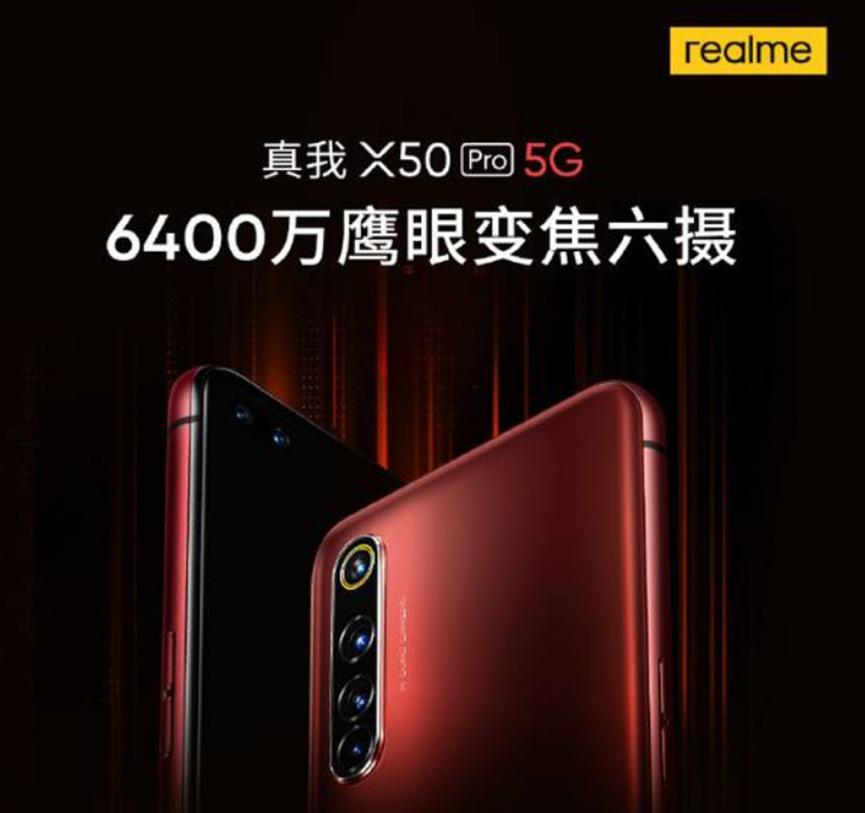 Realme  X50 Pro  5G将于3月5日上市:价格规格