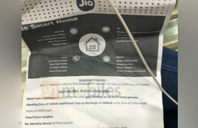 Reliance Jio透露了Jio Fiber计划和捆绑收益