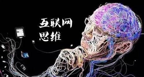 互联网思维九大核心思维和互联网思维三大核心进入互联网思维