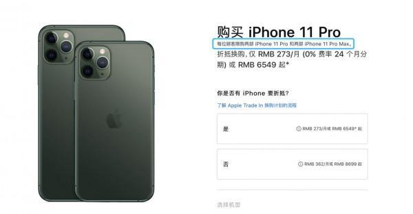 苹果中国官网限购