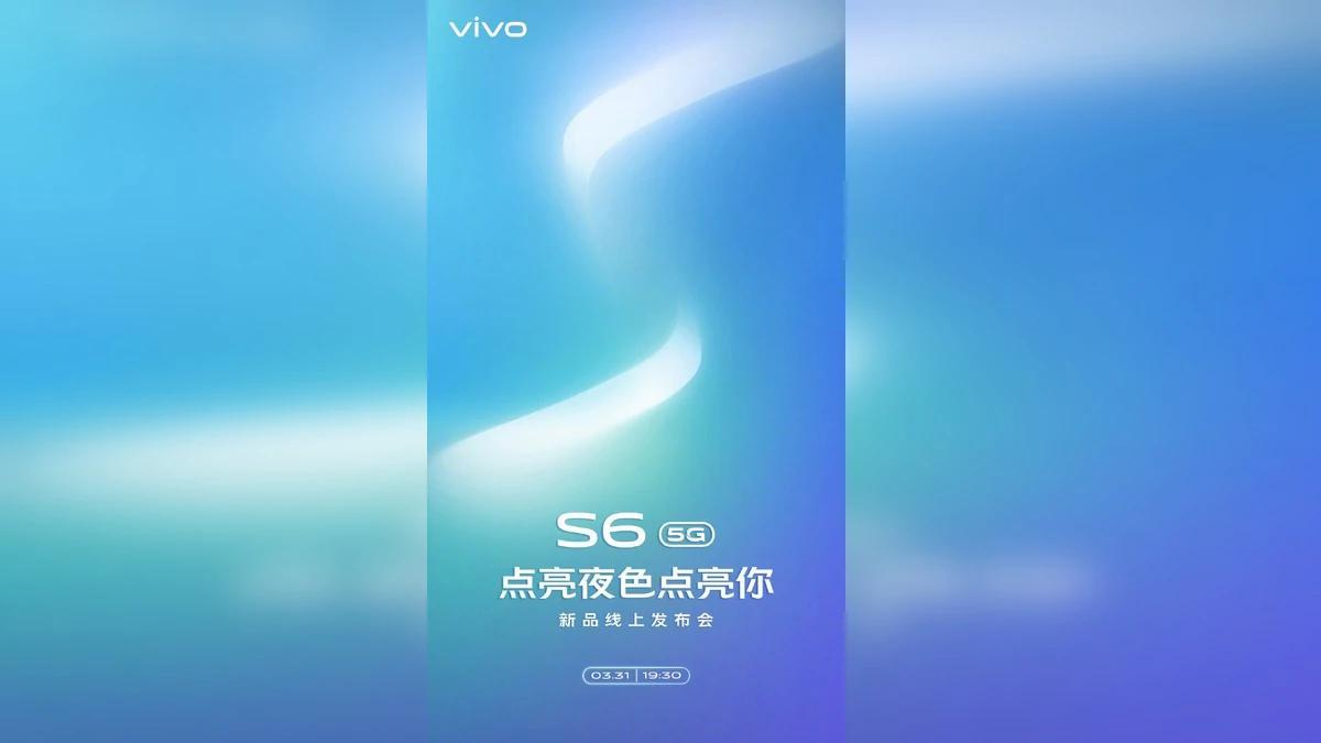 公司确认vivo S6 5G推出日期定为3月31日
