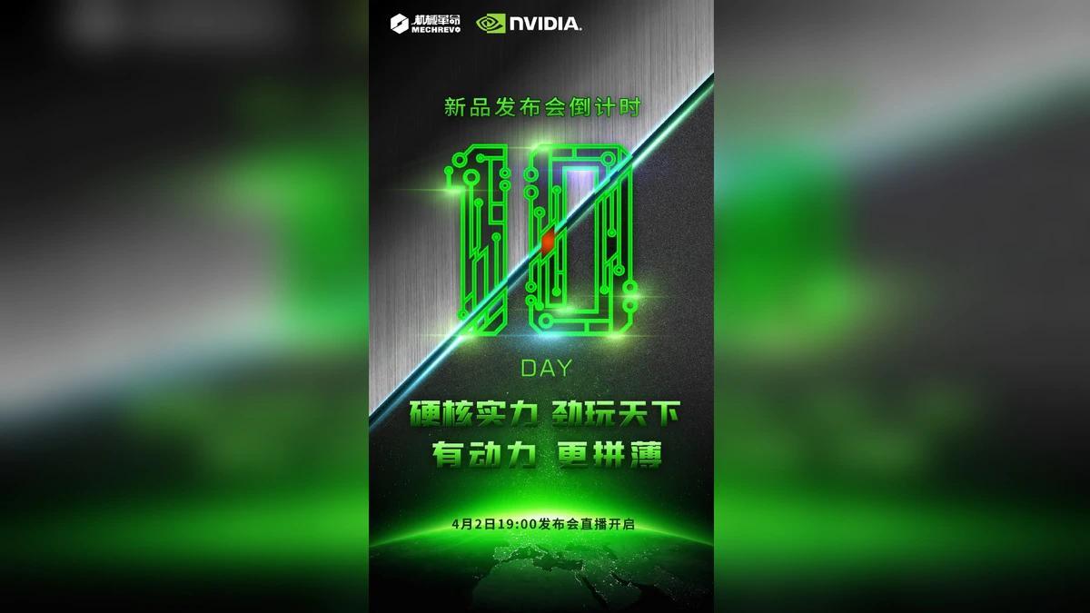 NVIDIA GeForce超级移动GPU首批搭载英特尔Comet Lake-H处理器的笔记本电脑将于4月2日发布