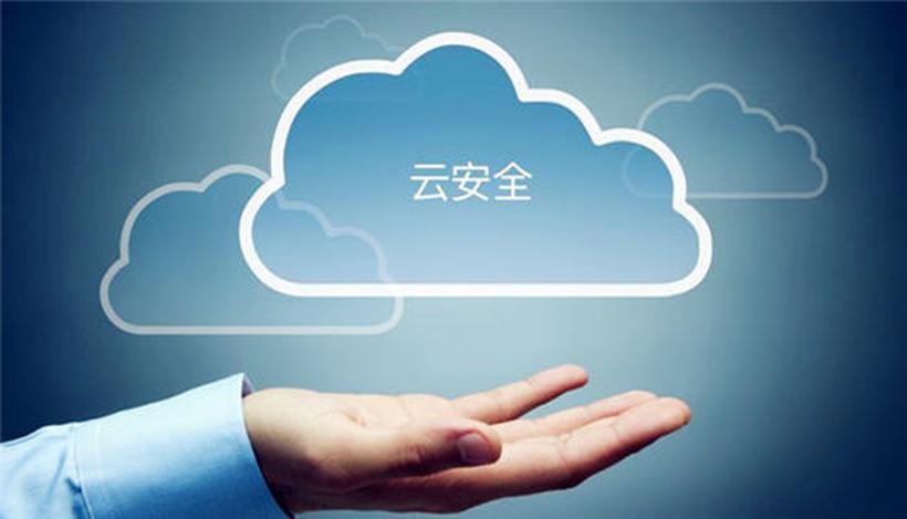安全云有助于实现数据驱动的创新