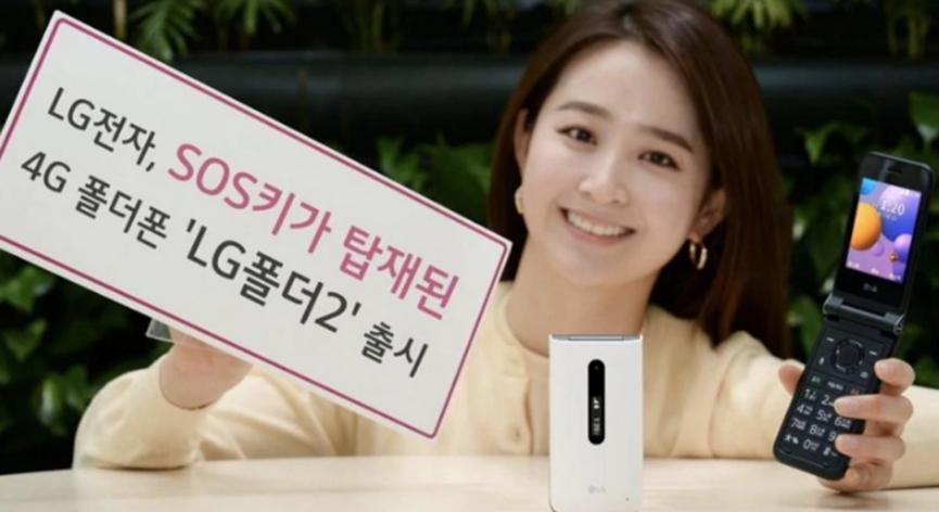 LG Folder 2是采用Snapdragon 210 SoC的新型入门级翻盖手机