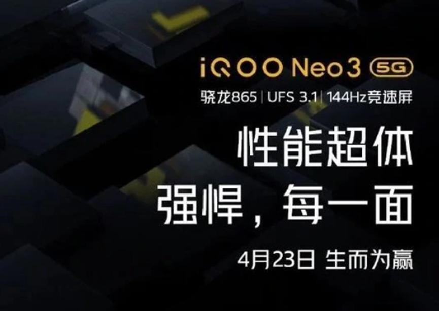 iQOO Neo 3在4月23日发布之前被嘲笑 确认将获得144Hz显示屏