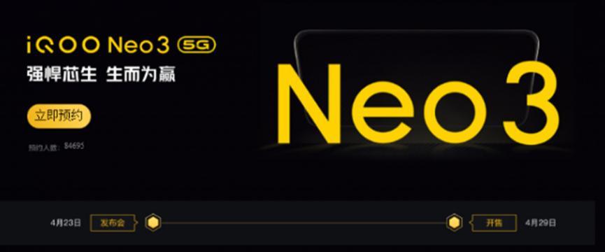 iQOO Neo3预订将于4月29日开始销售
