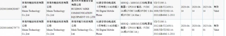 魅族17 Pro Bags获得3C认证 预计将搭载40W快速充电