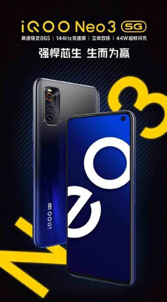 iQOO Neo3完整规格即将发布