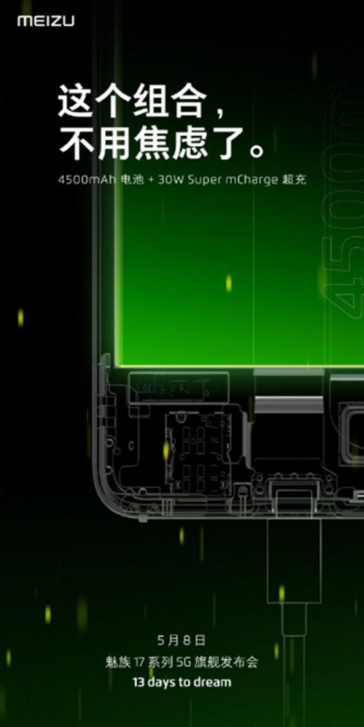 魅族17确认将配备笨重的4500mAh电池