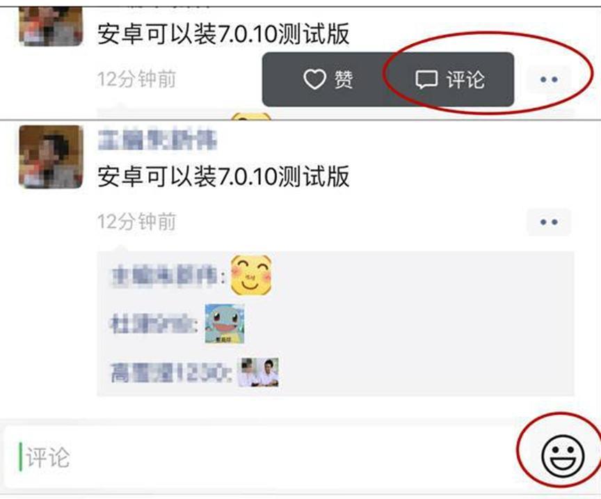 微信改版之后,朋友圈评论怎么发表情包