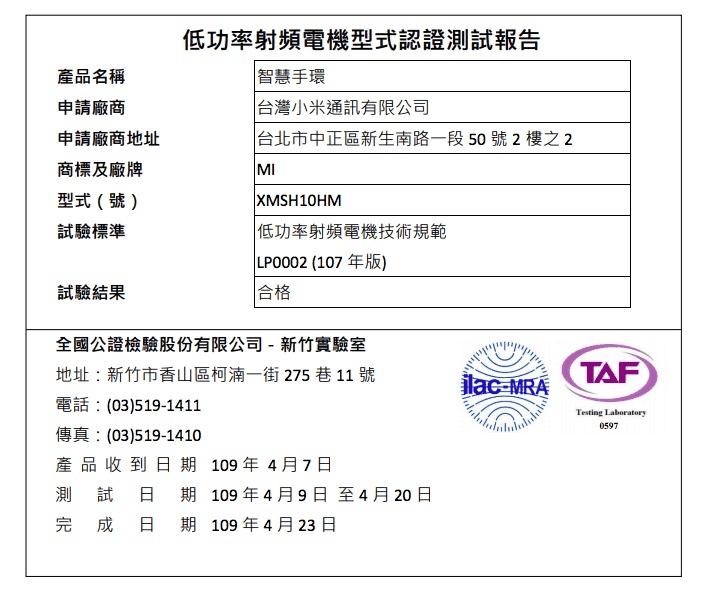 小米Mi Band 5认证并确认Mi Band 4C