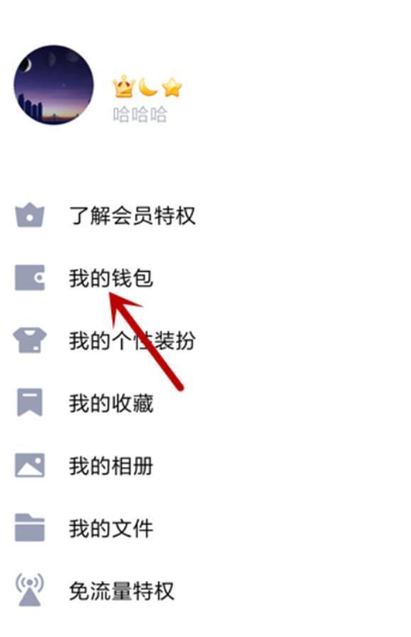 QQ绑定的信息怎么取消