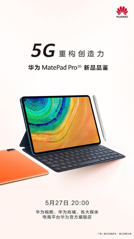 华为MatePad Pro 5G将于5月27日在中国亮相
