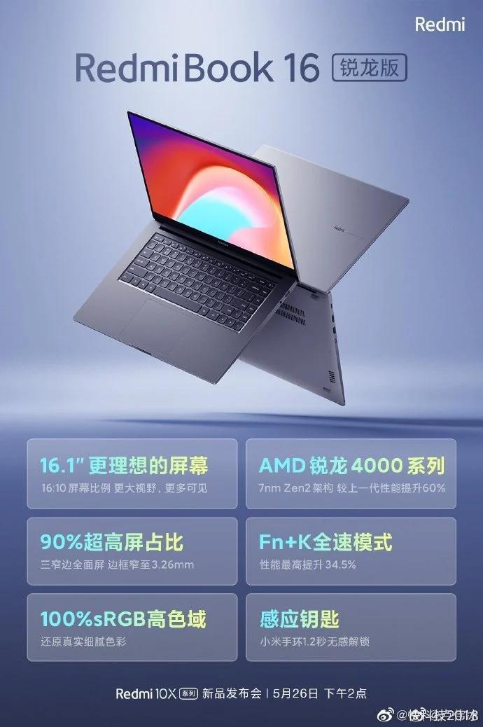 RedmiBook 16 Ryzen Edition正式图像和关键规格在发布前就已发布