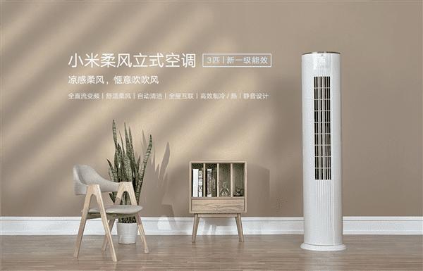 小米3HP立式空调以5999元的价格发布