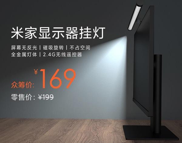 小米推出价格为169元(〜24美元)的MIJIA显示屏悬挂灯