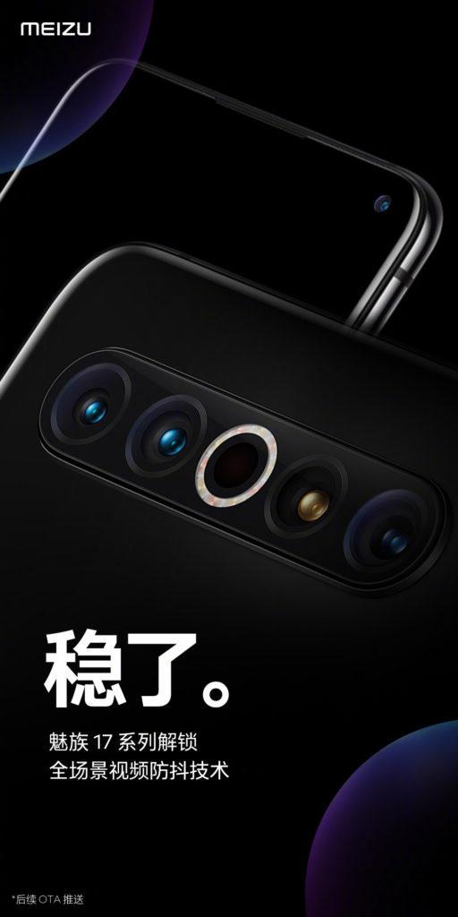 魅族17/17 Pro将通过OTA更新来稳定所有摄像机的视频录制