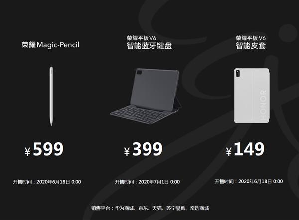 Honor Tablet V6定价已确认;促销将于6月18日开始