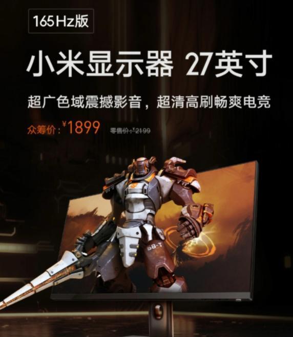 165Hz刷新率的小米27英寸游戏显示器现已上市
